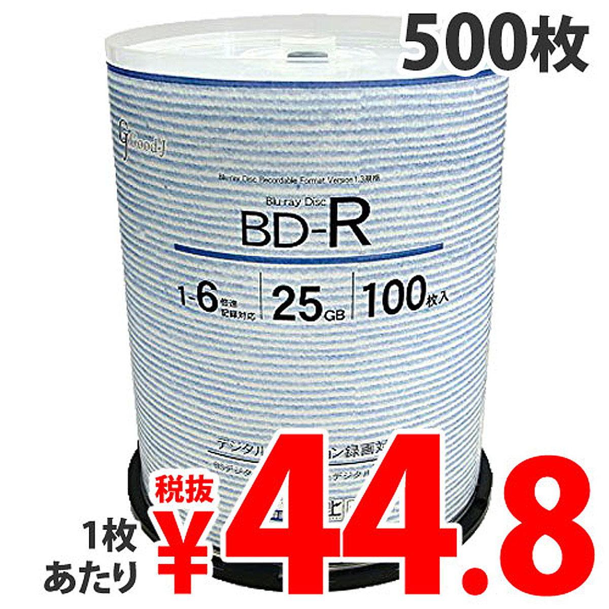 リーダーメディアテクノ BD-R Good-J ブルーレイディスク 1回記録用 25GB 1-6倍速 ワイドプリンタブル スピンドルケース ホワイトレーベル 100枚 5セット GBD25-6X100PW