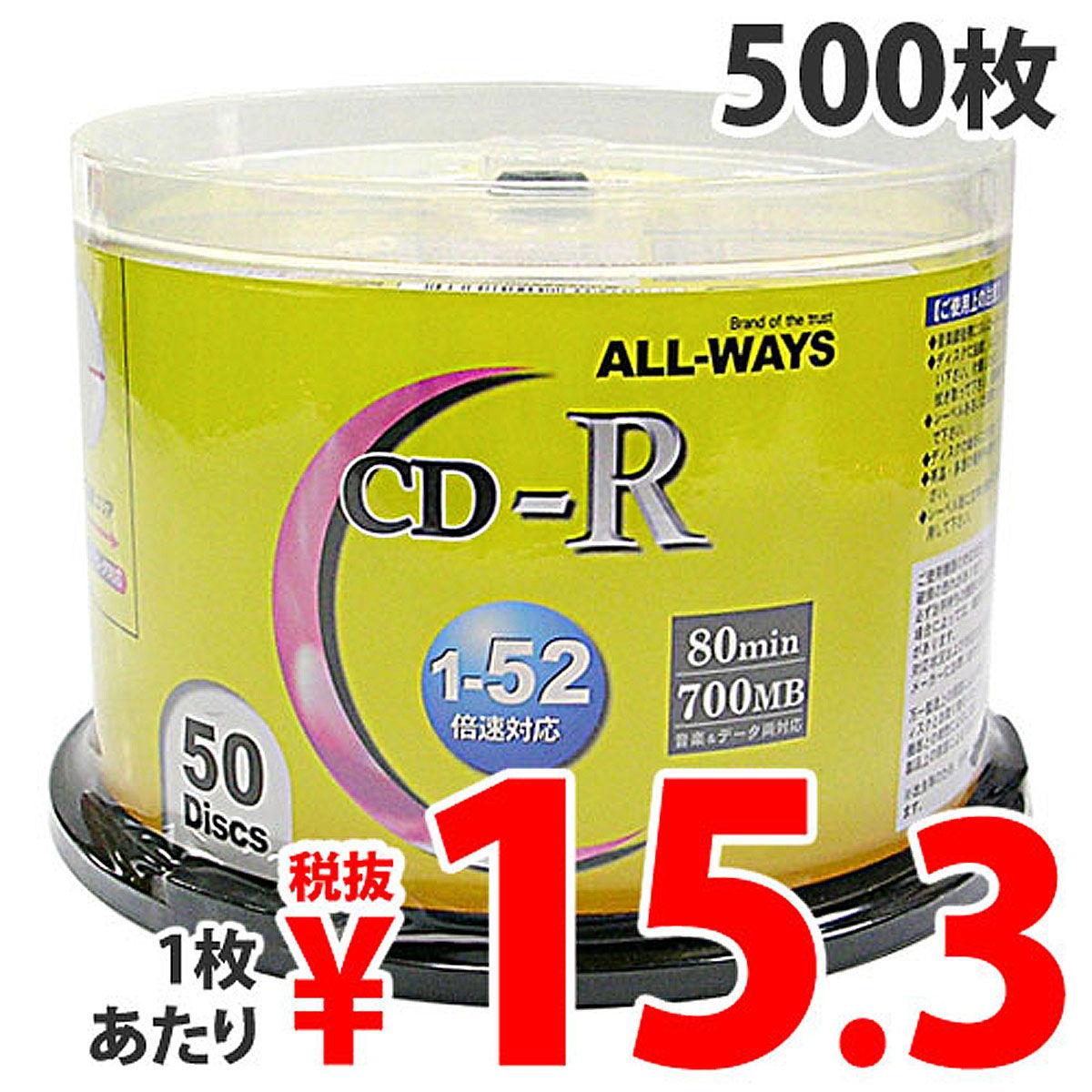 リーダーメディアテクノ CD-R ALL-WAYS 700MB 52倍速 ワイドプリンタブル 500枚 ALCR52X50PW
