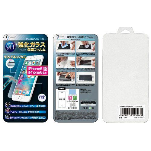 【売切れ御免】液晶保護フィルム iPhone6 iPhone6s ガラスフィルム 9H