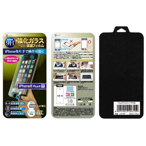 【売切れ御免】液晶保護フィルム iPhone6Plus iPhone6sPlus 9H