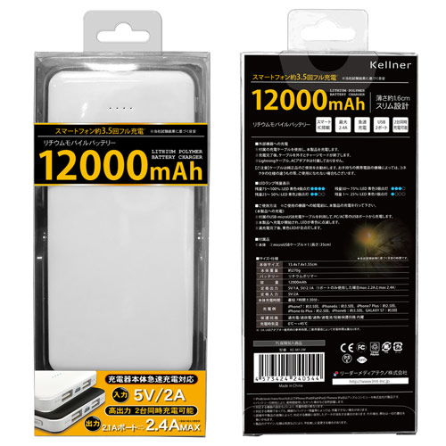 リーダーメディアテクノ Kellner モバイルバッテリー リチウムポリマー 携帯用充電器 12000mAh ホワイト KE-M12W