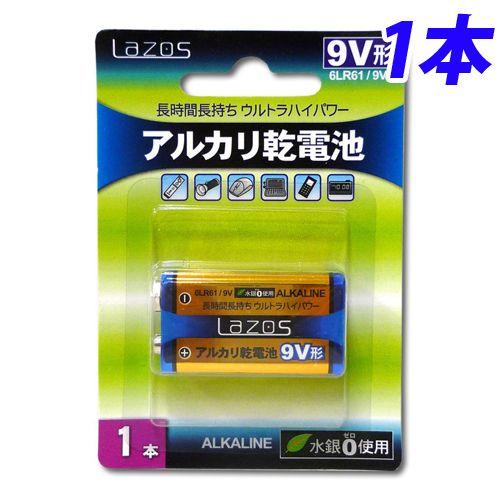リーダーメディアテクノ アルカリ乾電池 LAZOS(ラソス) 9V形 1本 LA-9VX1