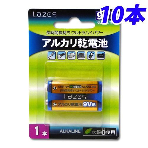 リーダーメディアテクノ アルカリ乾電池 LAZOS(ラソス) 9V形 10本 LA-9VX1
