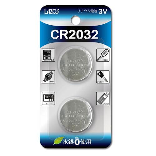 リーダーメディアテクノ LAZOS リチウムボタン電池 2個入 L-C2032X2