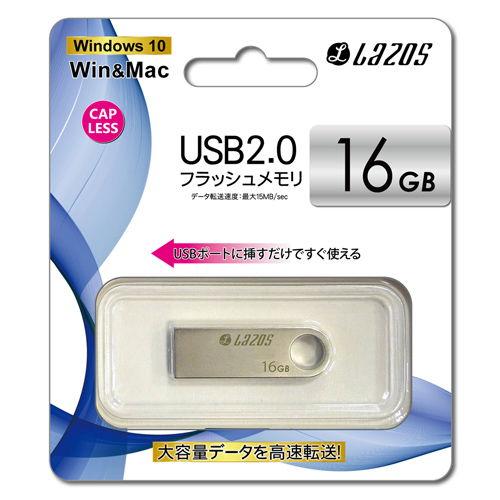 リーダーメディアテクノ USBフラッシュメモリ LAZOS(ラソス) USBメモリ USB2.0 16GB キャップレス ホワイト L-U16