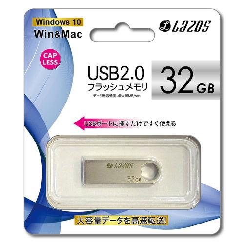 リーダーメディアテクノ USBフラッシュメモリ LAZOS(ラソス) USBメモリ USB2.0 32GB キャップレス ホワイト L-U32