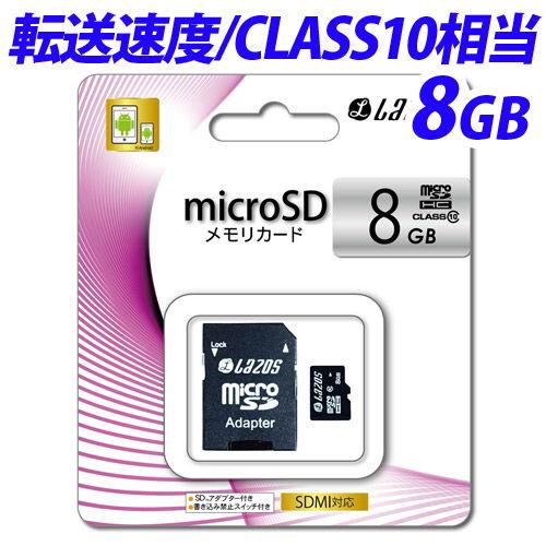 【売切れ御免】リーダーメディアテクノ microSDカード LAZOS(ラソス) microSDHCメモリーカード 8GB Class 10 L-8MS10