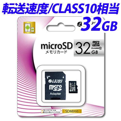 【売切れ御免】LMT LAZOS microSDHCメモリーカード 32GB CLASS10