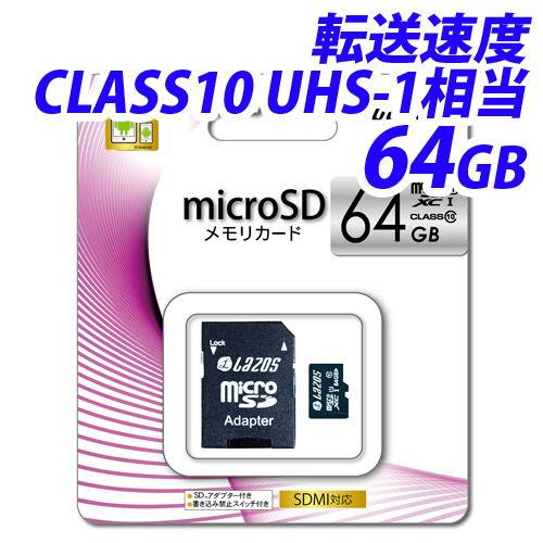 【売切れ御免】リーダーメディアテクノ microSDカード LAZOS(ラソス) microSDXCメモリーカード 64GB Class 10 L-64MS10-U1