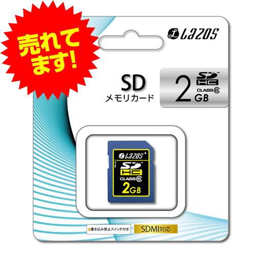 【売切れ御免】リーダーメディアテクノ SDカード LAZOS(ラソス) SDHCメモリーカード SDMI対応 2GB Class 6 L-2SD6