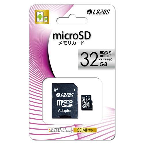【売切れ御免】Lazos microSDHCメモリーカード 32GB UHS-I CLASS10 L-32MS10-U1