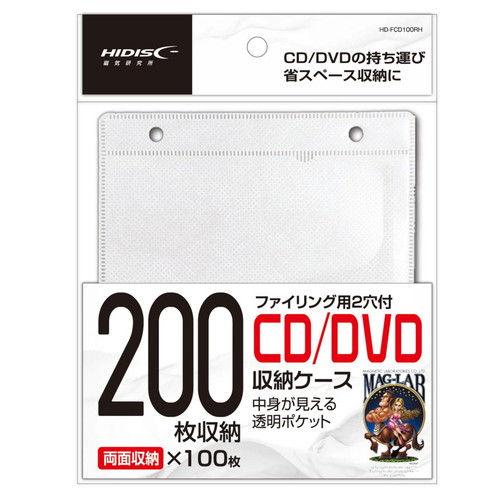 磁気研究所 メディアケース ファイリング用2穴付き両面不織布 4800枚 (100枚入×48パック) 白 HD-FCD100RH