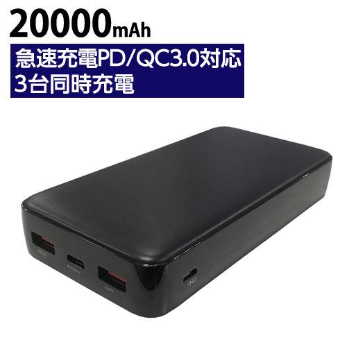 リーダーメディアテクノ LAZOS モバイルバッテリー Type-Cポート搭載 QC/PD対応 20000mAh ブラック L-20M-B