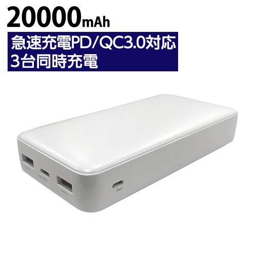 リーダーメディアテクノ LAZOS モバイルバッテリー Type-Cポート搭載 QC/PD対応 20000mAh ホワイト L-20M-W