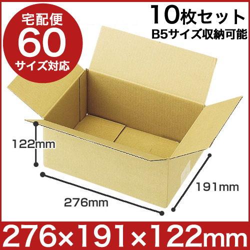 ダンボール GRATES (段ボール)宅配ダンボール 3辺計約60cm (60サイズ)B5 10枚