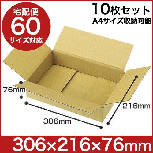 ダンボール GRATES (段ボール)宅配ダンボール 3辺計約60cm (60サイズ)A4 10枚