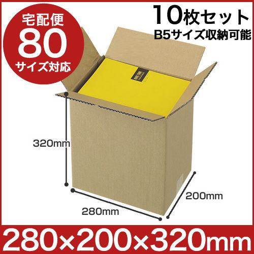 ダンボール GRATES (段ボール)宅配ダンボール 3辺計約80cm (80サイズ)B5 10枚
