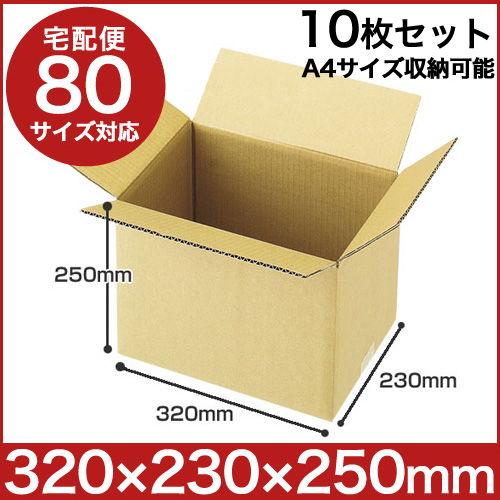 ダンボール GRATES (段ボール)宅配ダンボール 3辺計約80cm (80サイズ)A4 10枚