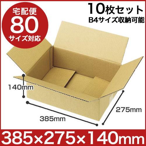 ダンボール GRATES (段ボール)宅配ダンボール 3辺計約80cm (80サイズ)B4 10枚