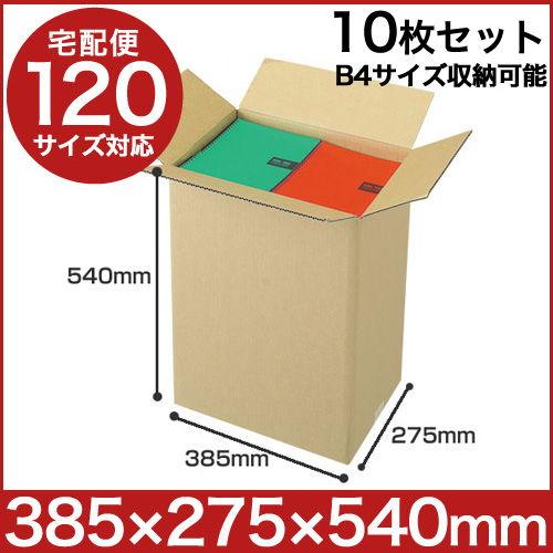 ダンボール GRATES (段ボール)宅配ダンボール 3辺計約120cm (120サイズ)B4 10枚