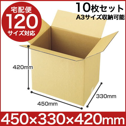 ダンボール GRATES (段ボール)宅配ダンボール 3辺計約120cm (120サイズ)A3 10枚