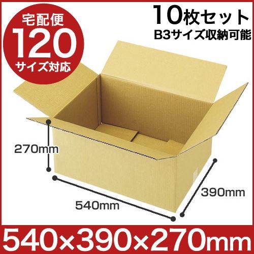 ダンボール GRATES (段ボール)宅配ダンボール 3辺計約120cm (120サイズ)B3 10枚