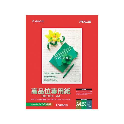 キヤノン コピー用紙 高品位専用紙 A4 250枚