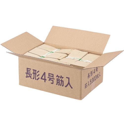 封筒 筋入り業務用封筒 長4 5000枚