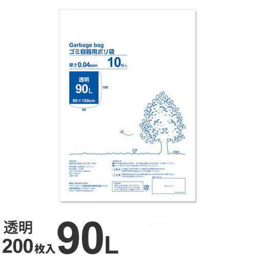 GRATES(グラテス) ゴミ袋 厚手タイプ 90L 透明 200枚