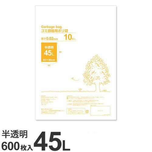 【送料無料】GRATES(グラテス) ゴミ袋 スタンダードタイプ 45L 半透明 600枚【他商品と同時購入不可】