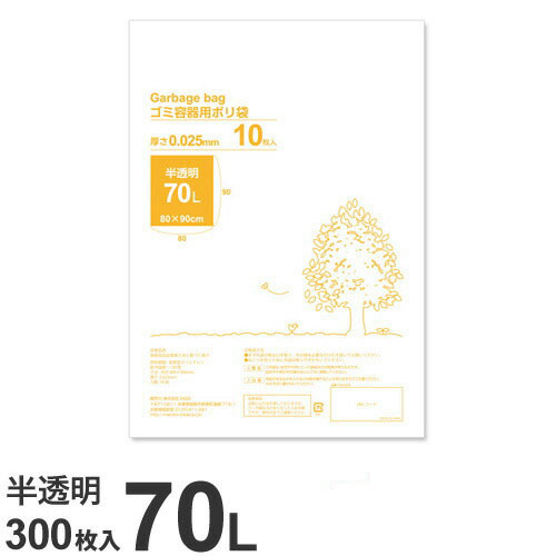【送料無料】GRATES(グラテス) ゴミ袋 スタンダードタイプ 70L 半透明 300枚【他商品と同時購入不可】