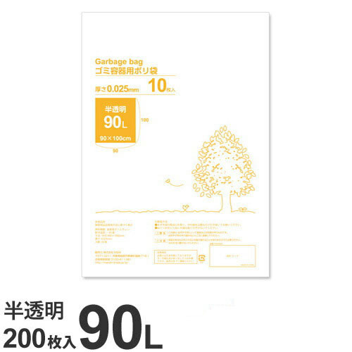 【送料無料】GRATES(グラテス) ゴミ袋 スタンダードタイプ 90L 半透明 200枚【他商品と同時購入不可】
