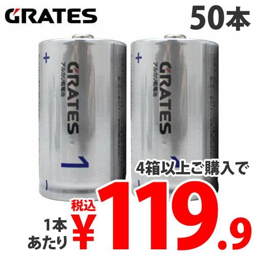 M&M アルカリ乾電池 GRATES 単1形 50本