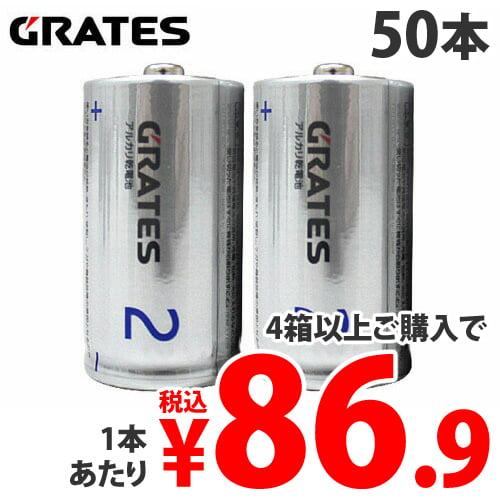 M&M アルカリ乾電池 GRATES 単2形 50本