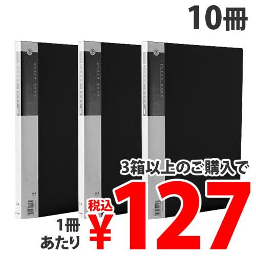 クリアブック固定式 A4タテ 20ポケット 黒 1箱10冊入