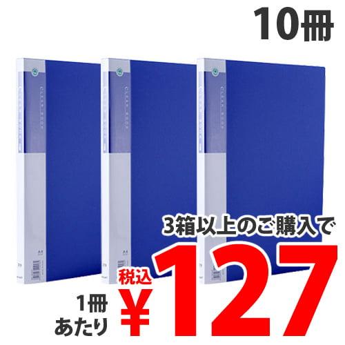 クリアブック固定式 A4タテ青20ポケット 1箱10冊入