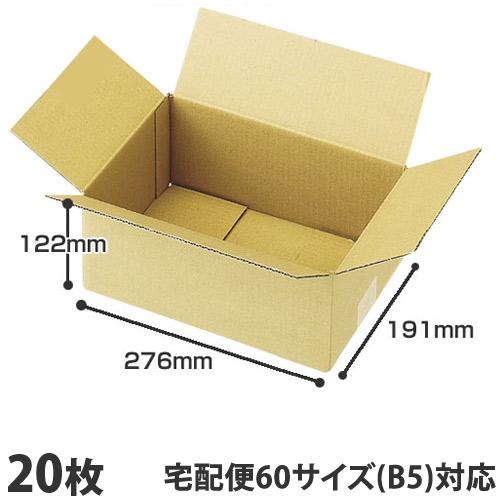 ダンボール GRATES (段ボール)宅配ダンボール 3辺計約60cm (60サイズ)B5 20枚