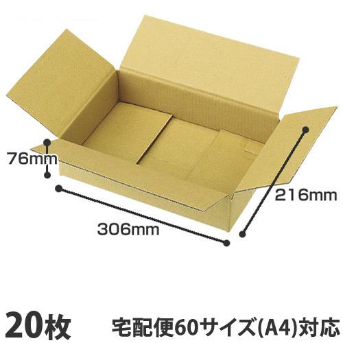 ダンボール GRATES (段ボール)宅配ダンボール 3辺計約60cm (60サイズ)A4 20枚