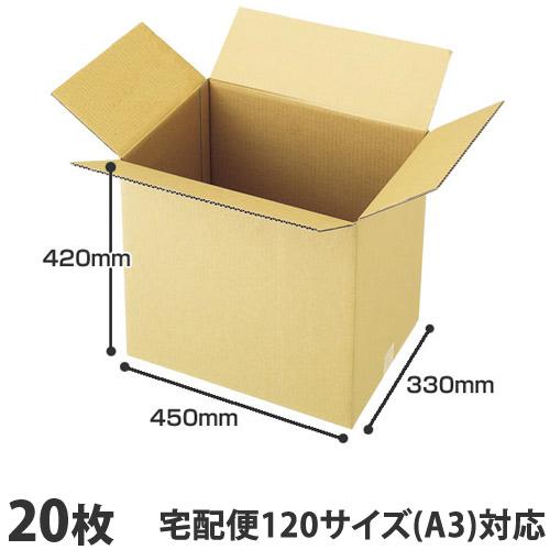 ダンボール GRATES (段ボール)宅配ダンボール 3辺計約120cm (120サイズ)A3 20枚