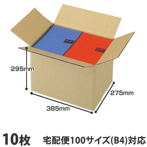 ダンボール GRATES 国産 無地ダンボール Sサイズ(100サイズ対応) 10枚セット