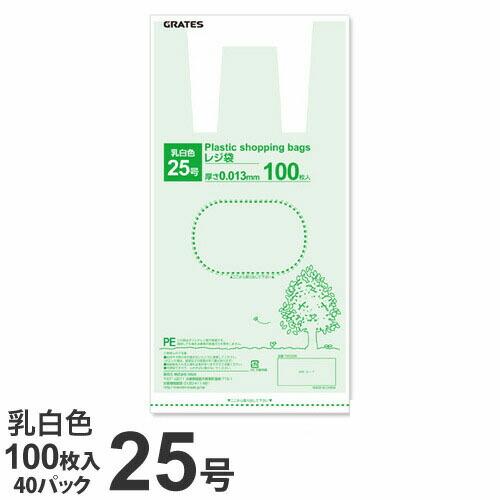 【送料無料】GRATES(グラテス) レジ袋 25号 100枚 40パック【他商品と同時購入不可】