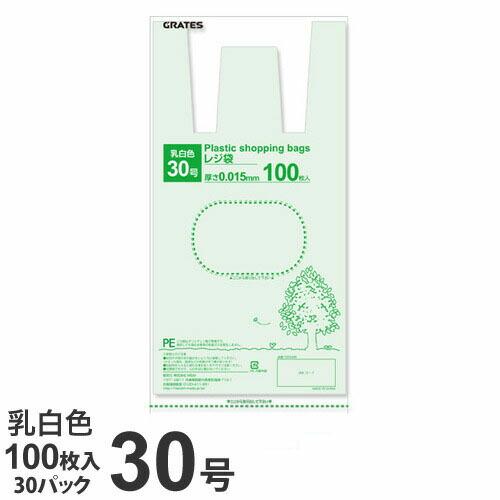 【送料無料】GRATES(グラテス) レジ袋 30号 100枚 30パック【他商品と同時購入不可】