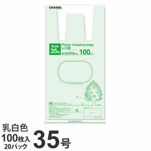 【送料無料】GRATES(グラテス) レジ袋 35号 100枚 20パック【他商品と同時購入不可】