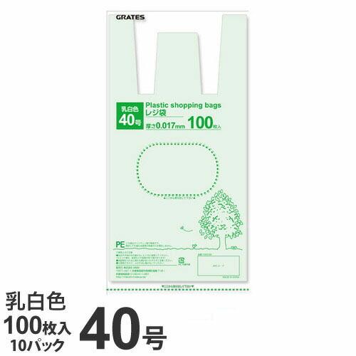 【送料無料】GRATES(グラテス) レジ袋 40号 100枚 10パック【他商品と同時購入不可】