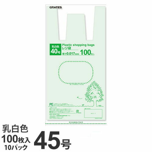 【送料無料】GRATES(グラテス) レジ袋 45号 100枚 10パック【他商品と同時購入不可】