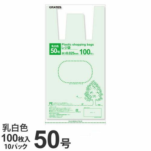 GRATES(グラテス) レジ袋 50号 100枚 10パック
