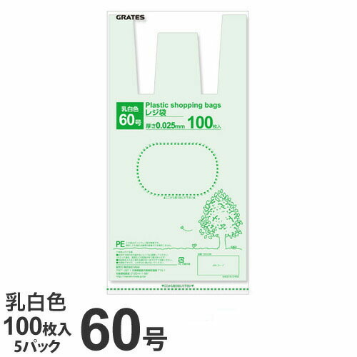 【送料無料】GRATES(グラテス) レジ袋 60号【他商品と同時購入不可】