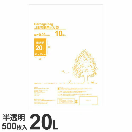 【送料無料】GRATES(グラテス) ゴミ袋 スタンダードタイプ 20L 半透明 500枚【他商品と同時購入不可】