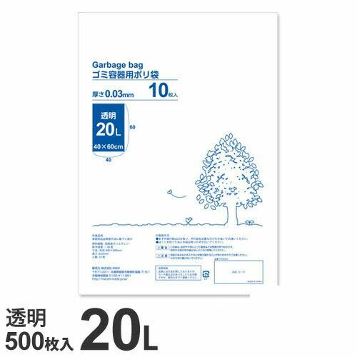 GRATES(グラテス) ゴミ袋 厚手タイプ 20L 透明 500枚