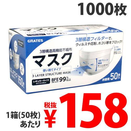 【送料無料】GRATES(グラテス) 3層構造高機能マスク 1000枚【他商品と同時購入不可】
